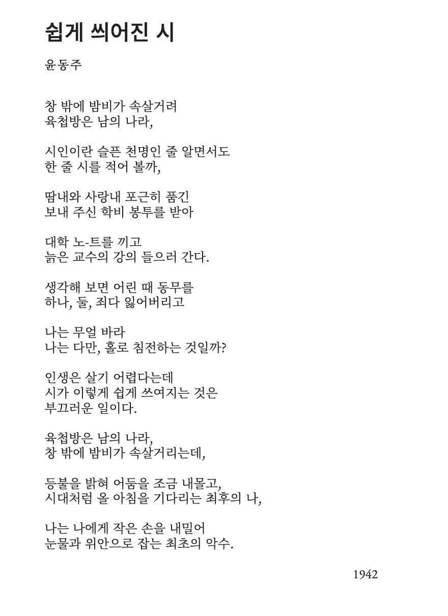"""Korean text of """"Easily Written Poem"""""""